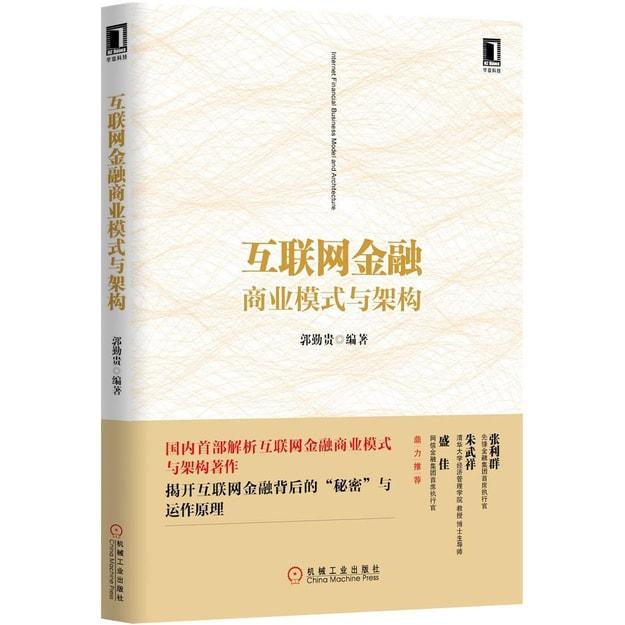 商品详情 - 互联网金融商业模式与架构 - image  0