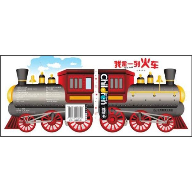 商品详情 - 0-3岁儿童启蒙创意绘本娃娃书:我是一列火车 - image  0
