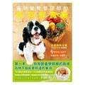 【繁體】寵物營養管理師的狗狗鮮食譜