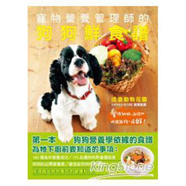 商品详情 - 【繁體】寵物營養管理師的狗狗鮮食譜 - image  0