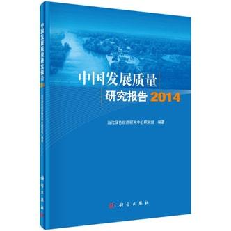 中国发展质量研究报告2014