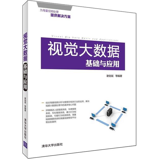 商品详情 - 视觉大数据基础与应用 - image  0