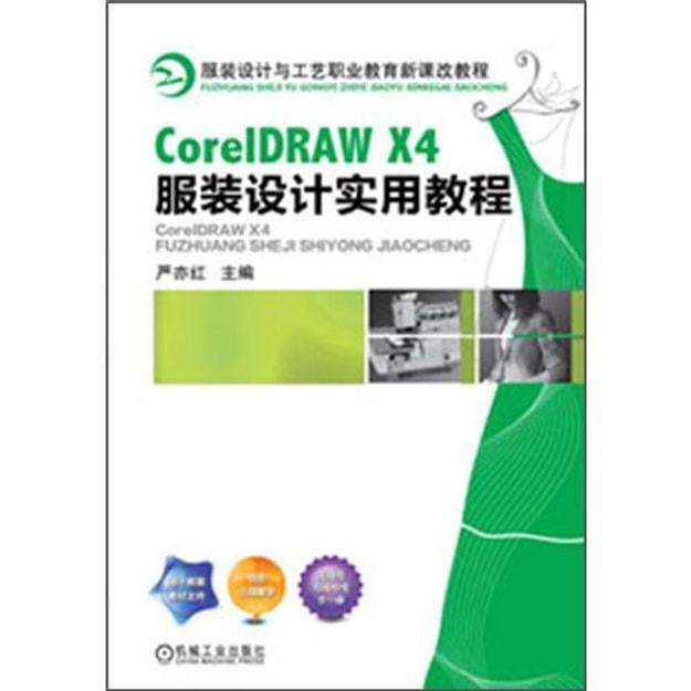 商品详情 - CorelDRAW X4服装设计实用教程 - image  0