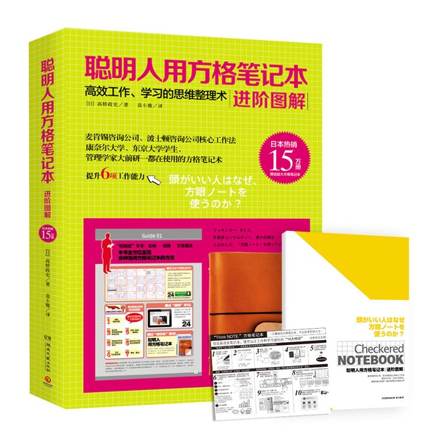 商品详情 - 聪明人用方格笔记本:进阶图解(赠聪明人笔记本) - image  0