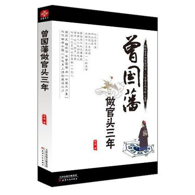 商品详情 - 曾国藩做官头三年 - image  0