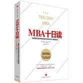 MBA十日读:美国著名商学院最受欢迎的MBA课程精华(第四版)