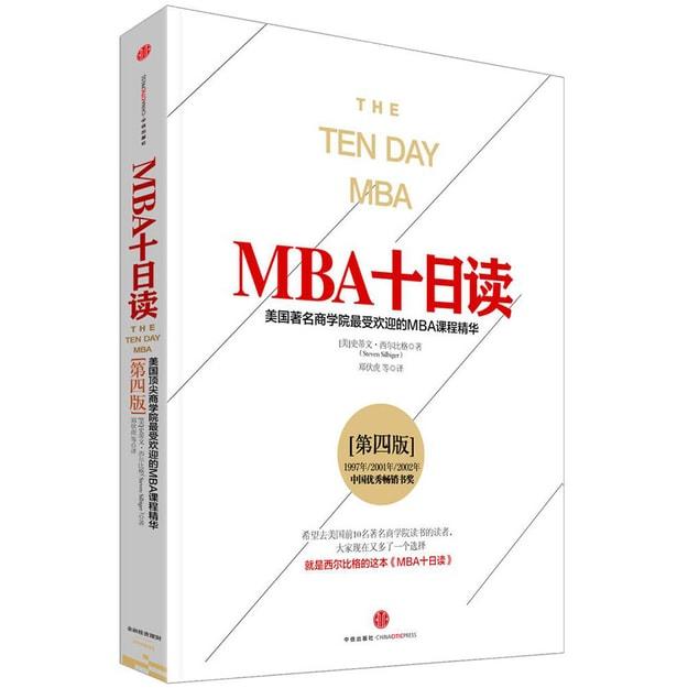 商品详情 - MBA十日读:美国著名商学院最受欢迎的MBA课程精华(第四版) - image  0