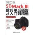 佳能EOS 5D Mark 3数码单反摄影从入门到精通
