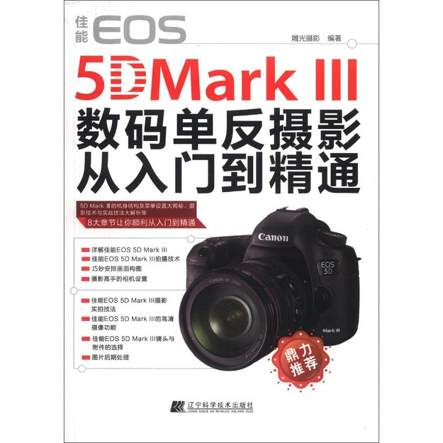 商品详情 - 佳能EOS 5D Mark 3数码单反摄影从入门到精通 - image  0