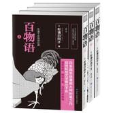 百物语(套装共三册)