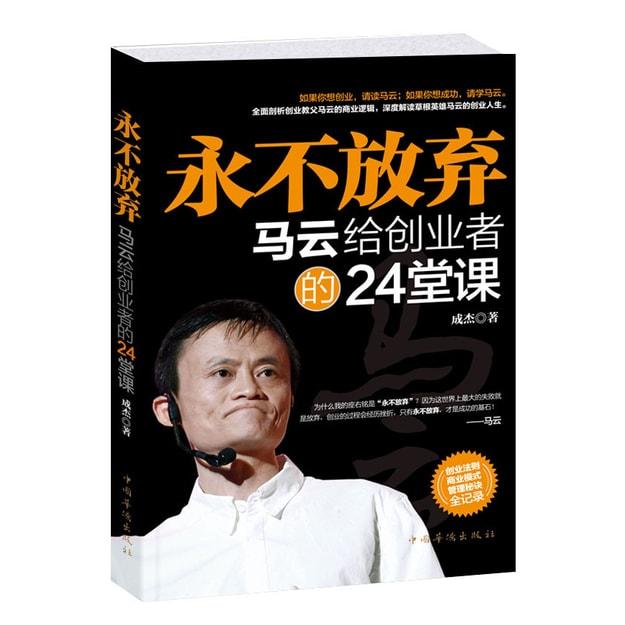 商品详情 - 永不放弃 马云给创业者的24堂课 - image  0