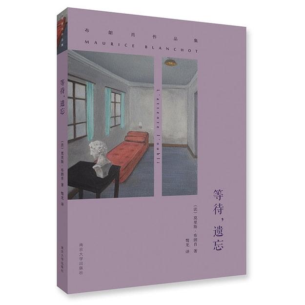商品详情 - 布朗肖作品集:等待,遗忘 - image  0