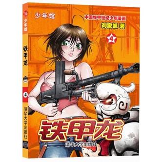 少年馆:铁甲龙(4)
