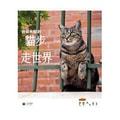 【繁體】岩合光昭的貓步走世界