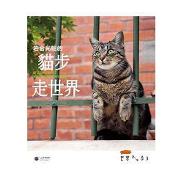 商品详情 - 【繁體】岩合光昭的貓步走世界 - image  0