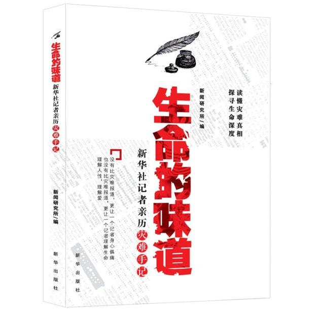 商品详情 - 生命的味道:新华社记者亲历灾难手记 - image  0
