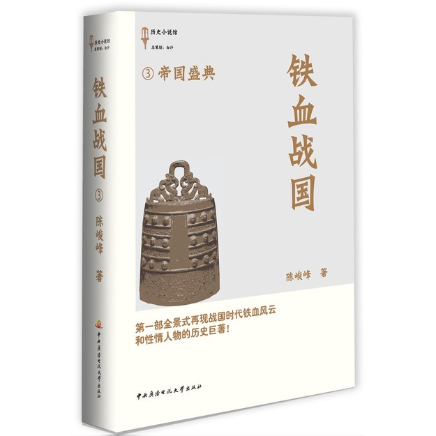 商品详情 - 铁血战国3:帝国盛典 - image  0