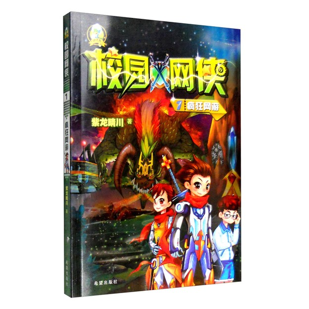 商品详情 - 校园网侠1:疯狂网游 - image  0