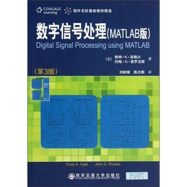 国外名校最新教材精选:数字信号处理(MATLAB版)(第3版)