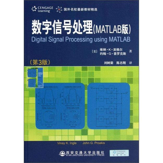 商品详情 - 国外名校最新教材精选:数字信号处理(MATLAB版)(第3版) - image  0