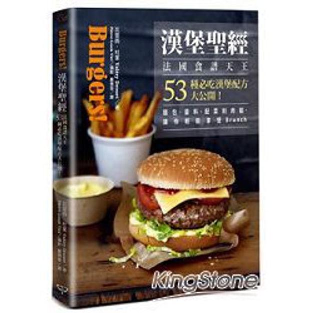 商品详情 - 【繁體】漢堡聖經 - image  0