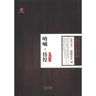 最经典书系:呐喊·彷徨