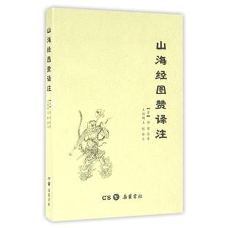 山海经图赞译注