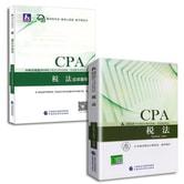 注册会计师2018教材+应试指导 cpa注会 税法(套装共2册)财经社
