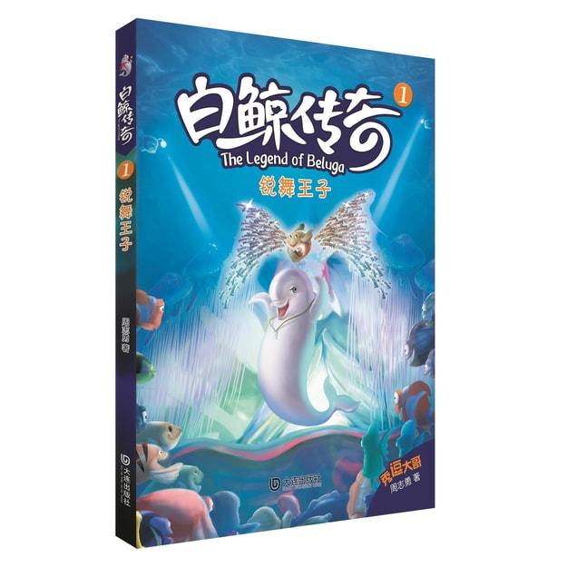 商品详情 - 白鲸传奇:锐舞王子 - image  0