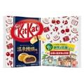【日本直邮】DHL直邮3-5天到 KIT KAT温泉地限定 温泉馒头口味巧克力威化 12枚装