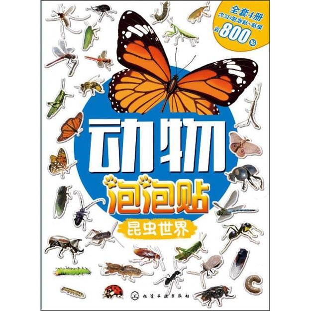 商品详情 - 动物泡泡贴:昆虫世界 - image  0