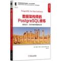 数据架构师的PostgreSQL修炼:高效设计、开发与维护数据库应用