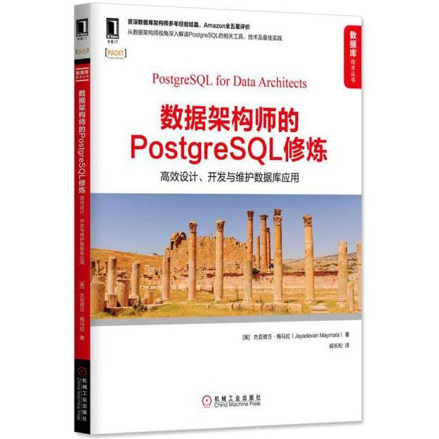 商品详情 - 数据架构师的PostgreSQL修炼:高效设计、开发与维护数据库应用 - image  0