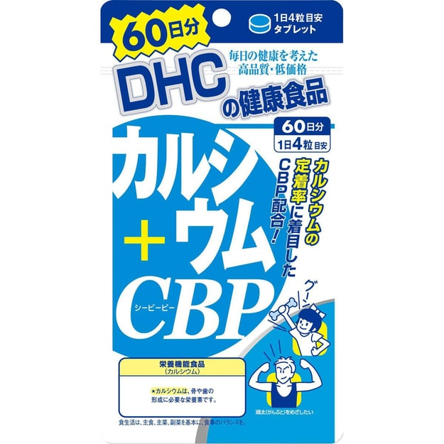 Product Detail - DHC Calcium + CBP  60 days 240 grains - image 0