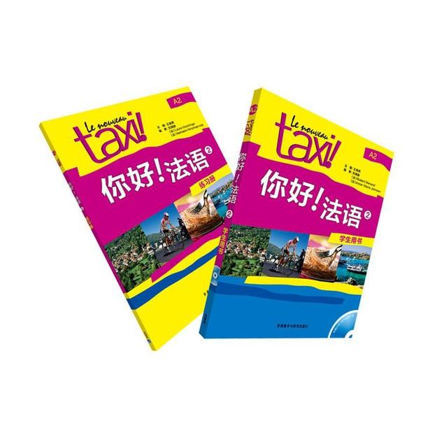 商品详情 - 你好!法语2套装(学生用书2 练习册2 套装共2册 专供网店) - image  0