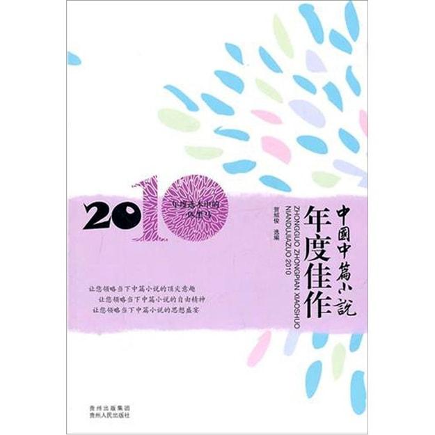 商品详情 - 中国中篇小说年度佳作2010 - image  0