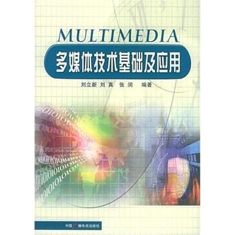 多媒体技术基础及应用