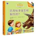 恐龙标本是怎样制作的?/万万没想到·德国经典儿童科普翻翻书