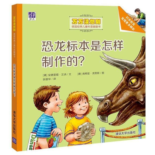 商品详情 - 恐龙标本是怎样制作的?/万万没想到·德国经典儿童科普翻翻书 - image  0