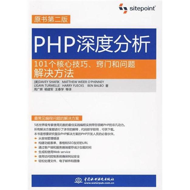 商品详情 - PHP深度分析:101个核心技巧、窍门和问题解决方法(原书第2版) - image  0