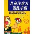 儿童注意力训练手册