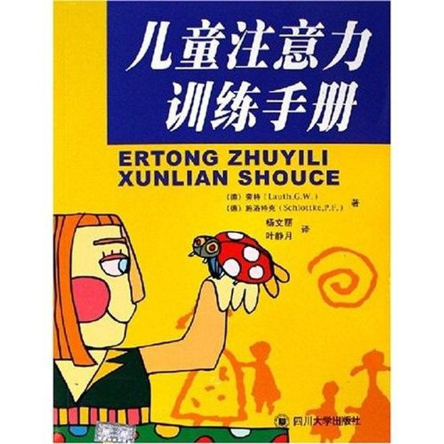 商品详情 - 儿童注意力训练手册 - image  0