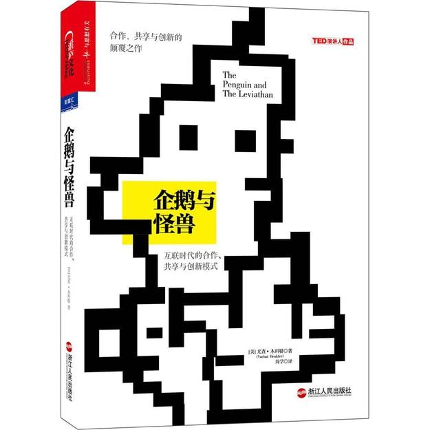 商品详情 - 企鹅与怪兽:互联时代的合作、共享与创新模式 - image  0