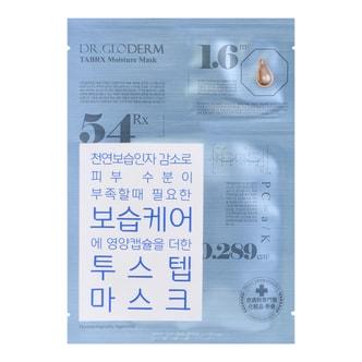 韩国DR.GLODERM科丽端 药丸水漾二步曲深层补水面膜贴 单片入