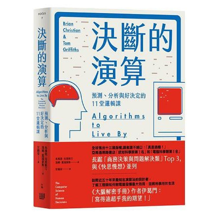 Yamibuy.com:Customer reviews:【繁體】決斷的演算:預測、分析與好決定的11堂邏輯課