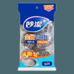 台湾妙洁 金属钢丝球 6只入