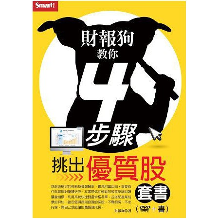 Yamibuy.com:Customer reviews:【繁體】財報狗教你4步驟挑出優質股套書