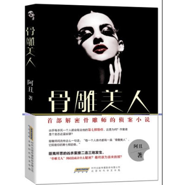 商品详情 - 骨雕美人 - image  0