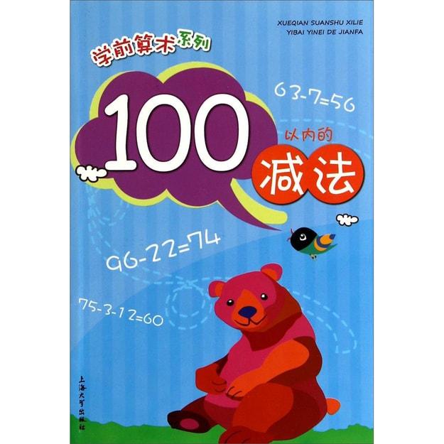商品详情 - 学前算术系列:100以内的减法 - image  0