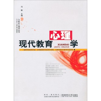 21世纪心理学丛书:现代教育心理学